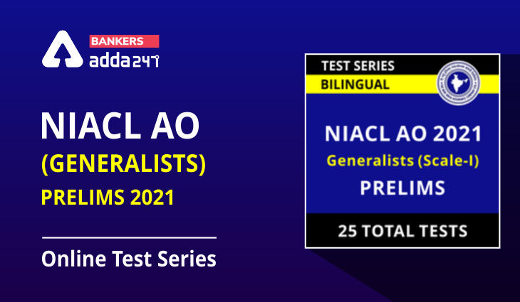 NIACL AO (Generalists) Prelims 2021 Online Test Series_40.1