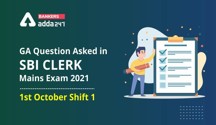 GA question Asked in SBI Clerk Mains Exam 2021: 1st October Shift 1_40.1