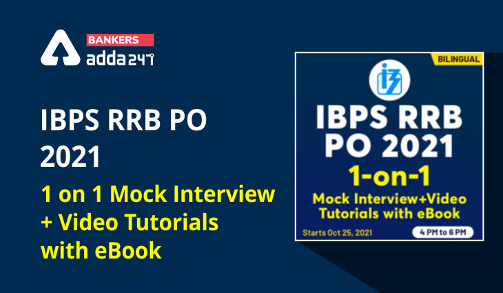 IBPS RRB PO 2021 | 1 on 1 Mock Interview + Video Tutorials with eBook | Live Classes By Adda247_40.1