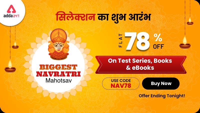Biggest Navratri Mahotsav- Flat 78% Off on Test Series, Books & eBooks_40.1