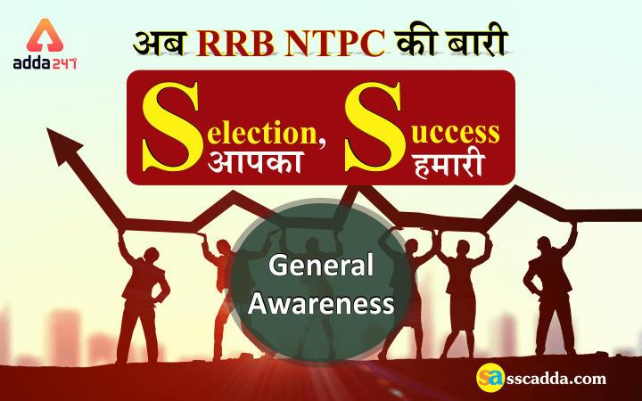 RRB NTPC General Awareness Questions : 31 July_40.1