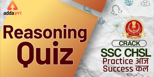 SSC CHSL Reasoning Practice Questions Quiz: 6th July_40.1