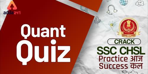 SSC CHSL Quantitative Aptitude Practice Questions : 9th July_40.1
