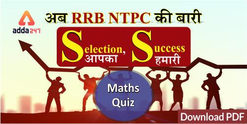 RRB NTPC Mathematics Challenge 30 Questions : 7th July | Free PDF_40.1