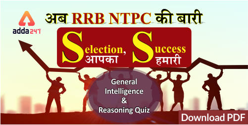 RRB NTPC Reasoning Questions : 27th June 2019