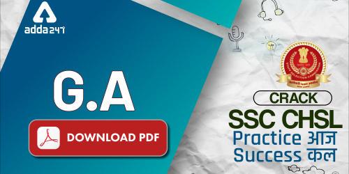 SSC CHSL General Awareness Sunday Challenge : 7th July   Free PDF_40.1
