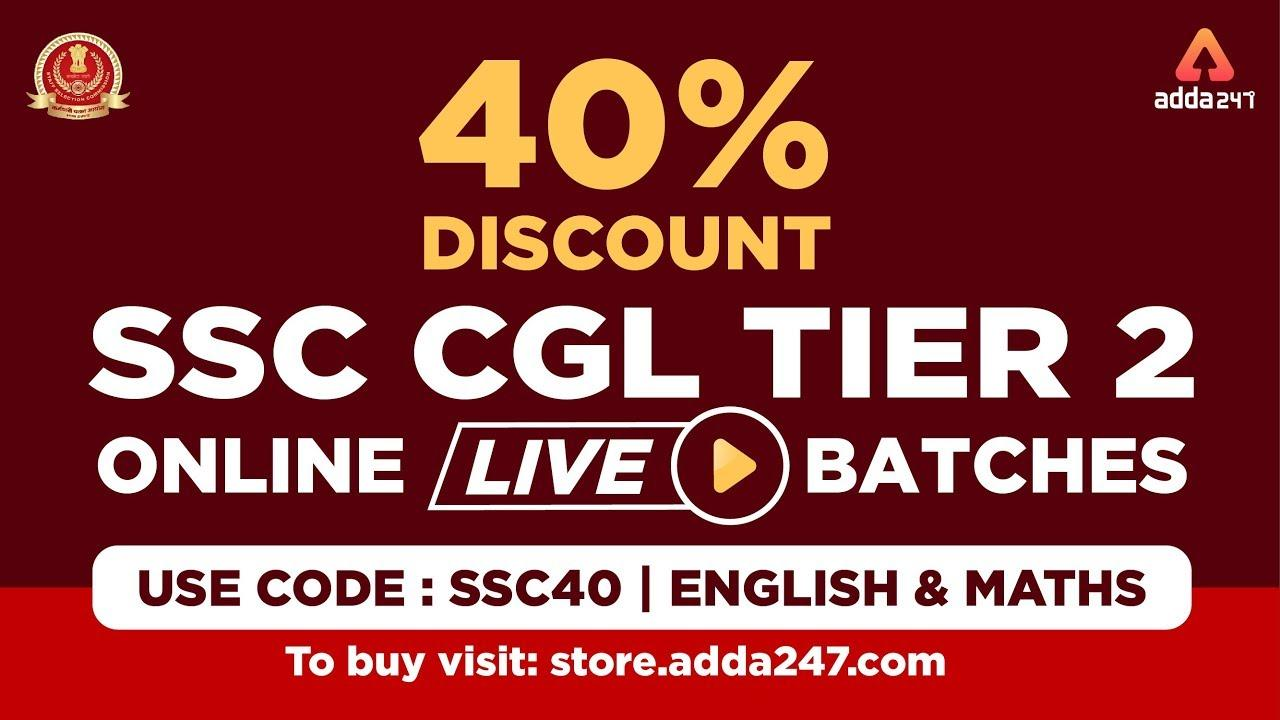 Adda247 : SSC & Railways Youtube Channel Videos   9th July_40.1