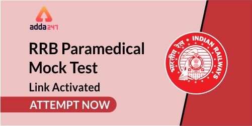 RRB Paramedical Mock Test Link Activated: Official Link_40.1