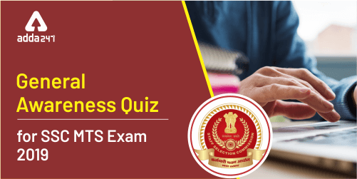 SSC MTS General Awareness Questions : 18th July_40.1