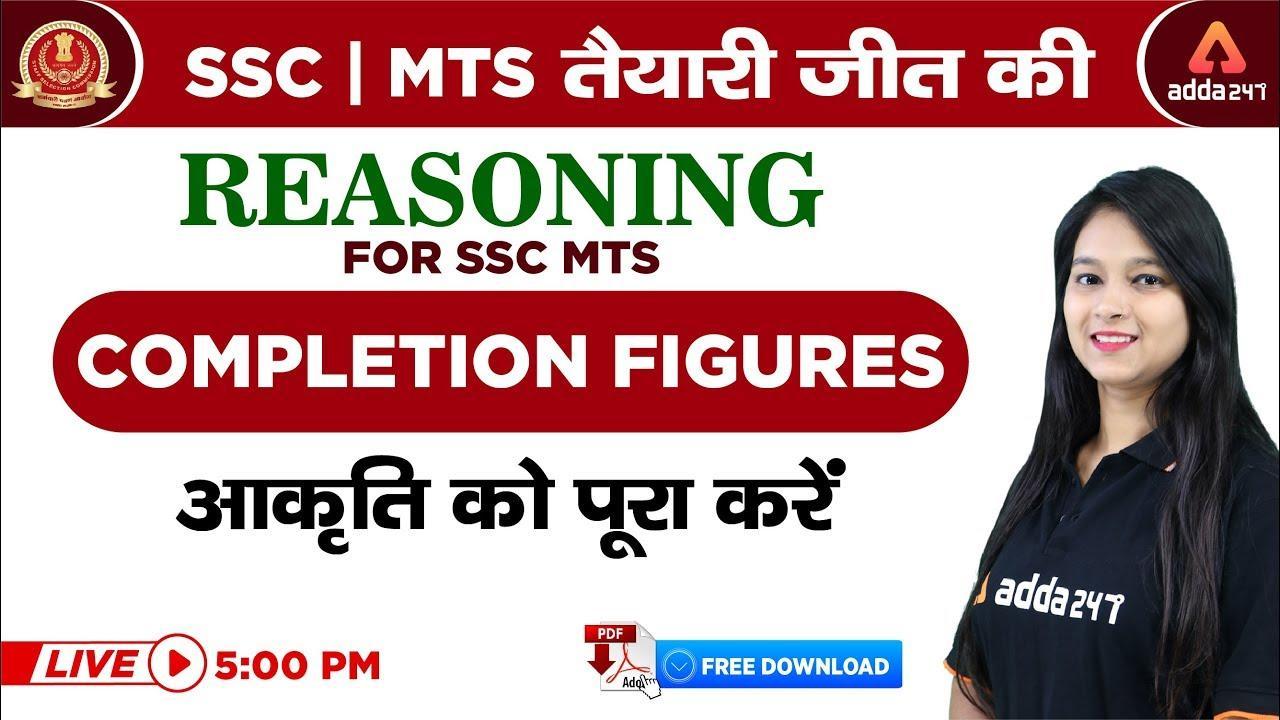 5:00 PM   SSC MTS तैयारी जीत की   Reasoning For SSC MTS   Completion Figures   आकृति को पूरा करें_40.1