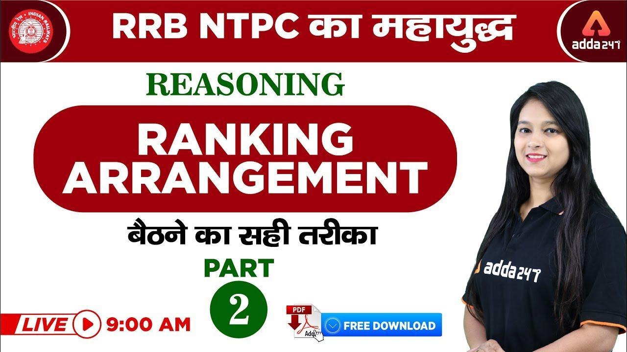 9:00 AM - RRB NTPC 2019   NTPC का महायुद्ध   Reasoning   Ranking Arrangement   बैठने का सही तरीका -2_40.1