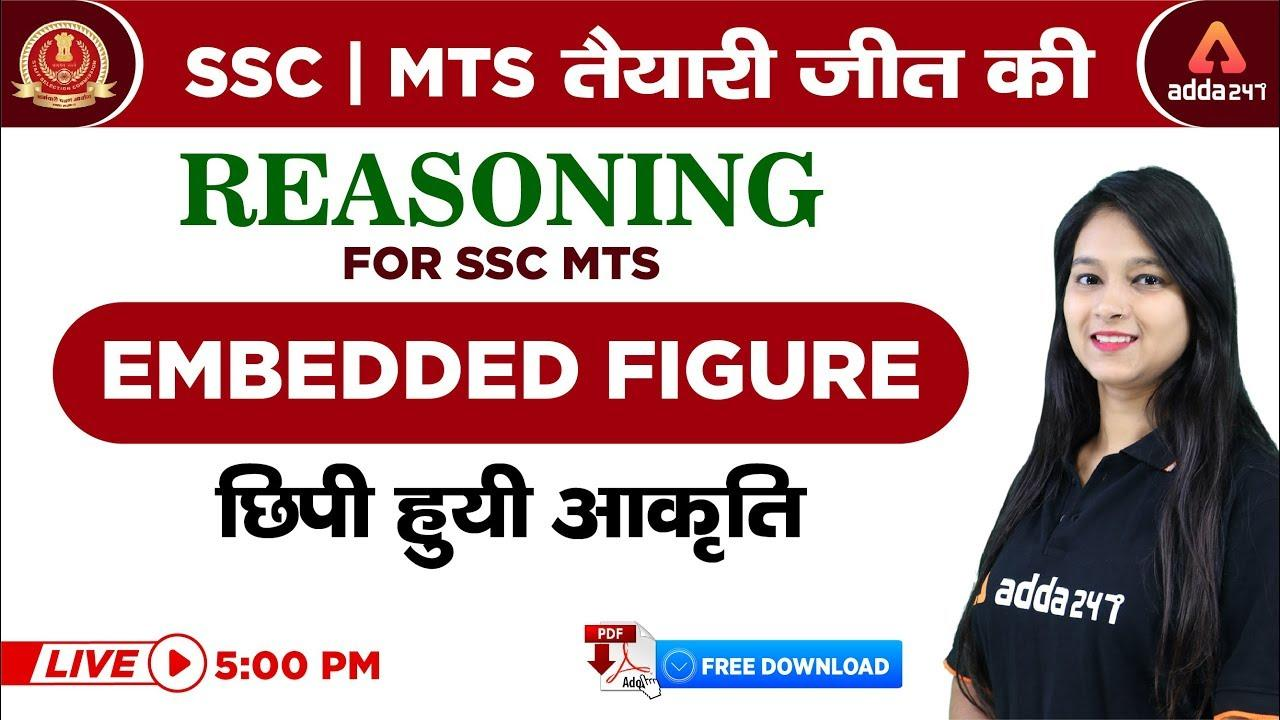 5:00 PM   SSC MTS तैयारी जीत की   Reasoning For SSC MTS   Embedded Figure छिपी हुयी आकृति  _40.1