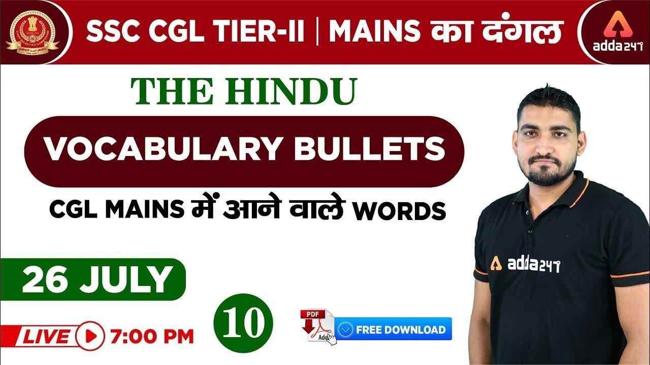 7:00 P.M - SSC CGL Tier II | Mains का दंगल | The Hindu की Vocabulary Bullets CGL MAINS_40.1