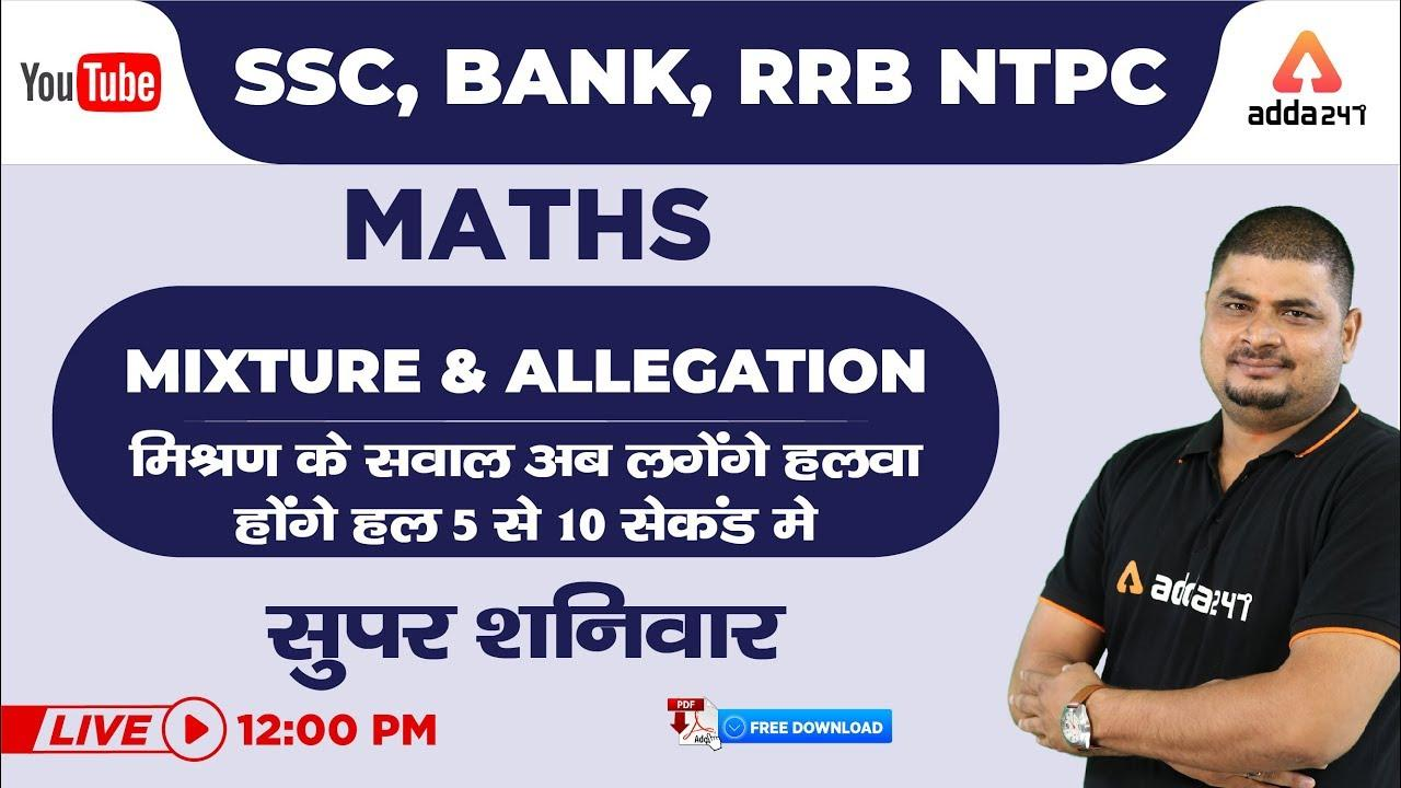 12-PM-SSC, Bank, RRB NTPC | सुपर शनिवार Maths Class | Mixture and Allegation_40.1