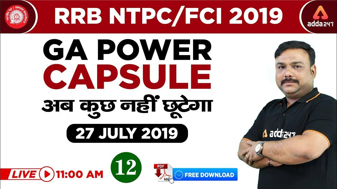 11:00 AM - RRB NTPC/FCI 2019 | GA POWER CAPSULE For RRB NTPC & FCI | 27 July 2019 |_40.1
