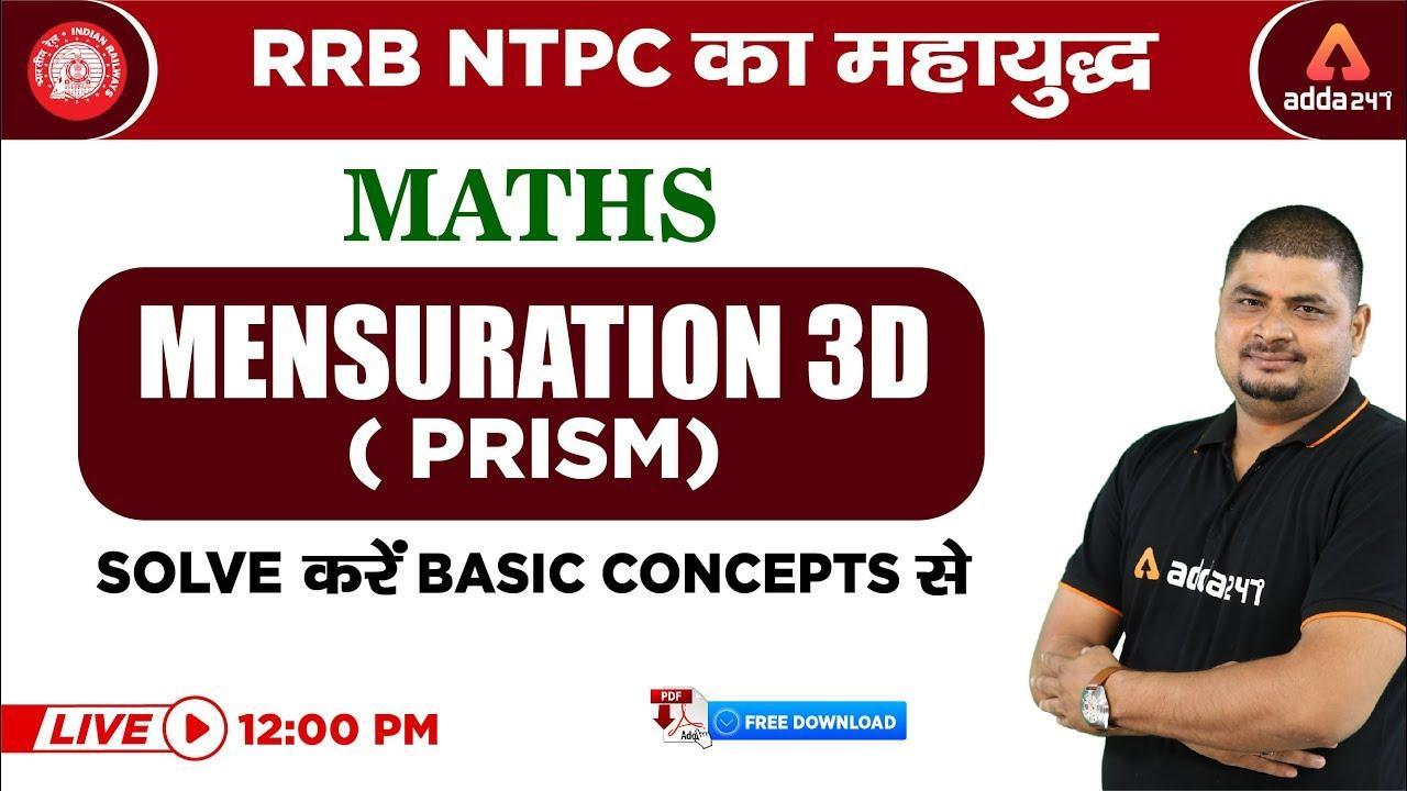 12:00 PM- RRB NTPC 2019   NTPC का महायुद्ध   Maths   Mensuration 3D   Prism_40.1