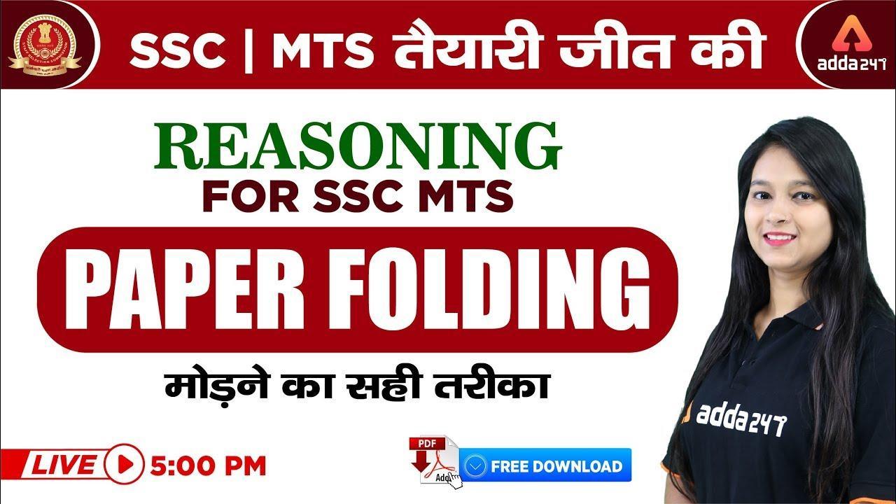5:00 PM - SSC MTS तैयारी जीत की   Reasoning For SSC MTS   Paper Folding मोड़ने का सही तरीका  _40.1