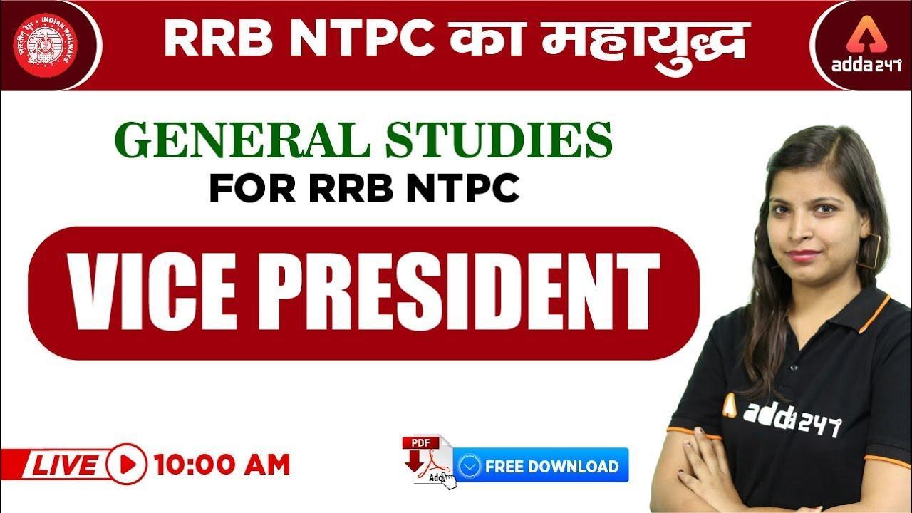RRB NTPC 2019   NTPC का महायुद्ध   Vice President   General Studies For RRB NTPC_40.1