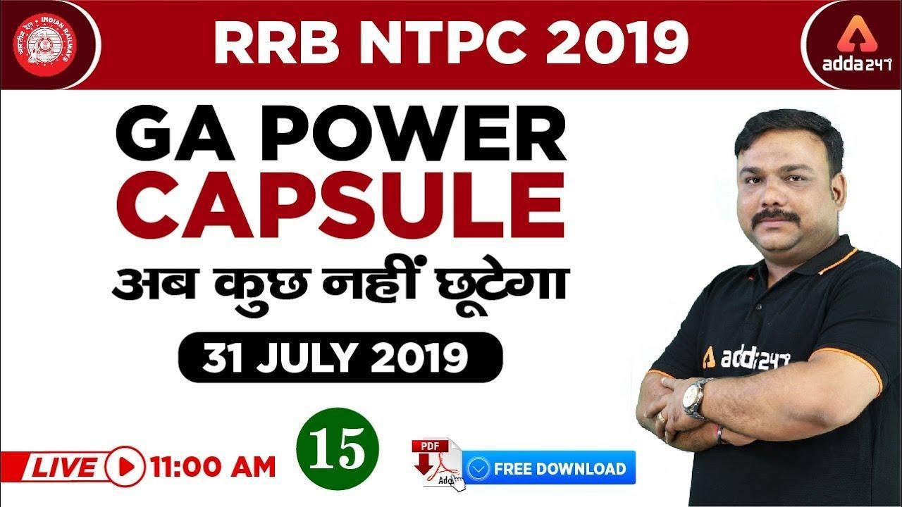 11 AM - RRB NTPC 2019 | GA POWER CAPSULE For RRB NTPC | 31 July 2019 | अब कुछ नहीं छूटेगा_40.1