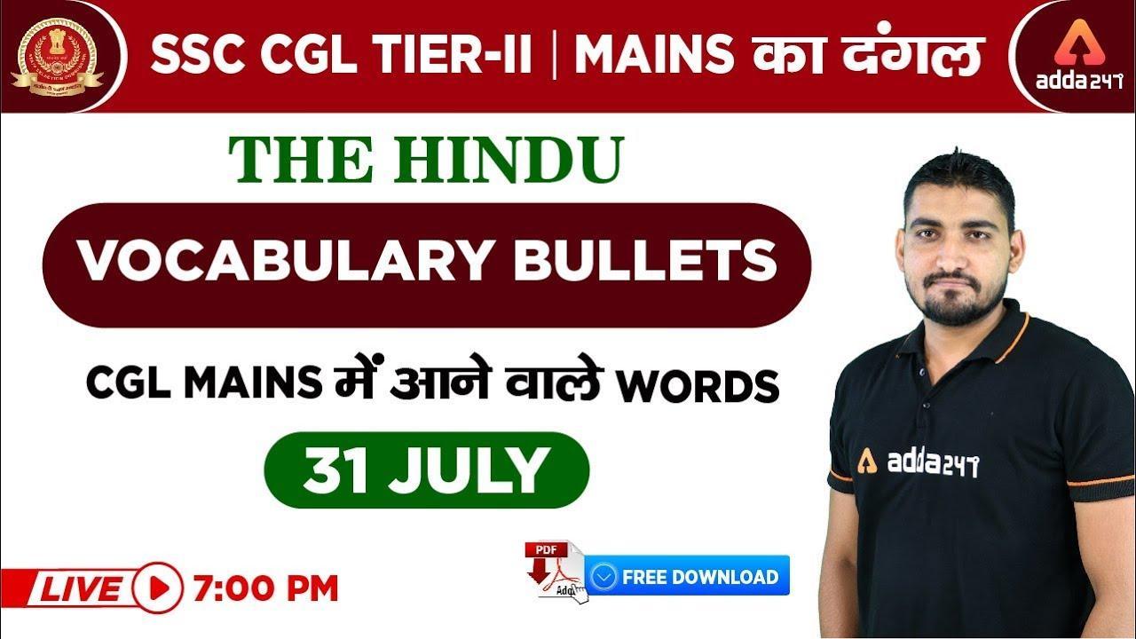 SSC CGL Tier II | Mains का दंगल | The Hindu की Vocabulary Bullets CGL MAINS_40.1