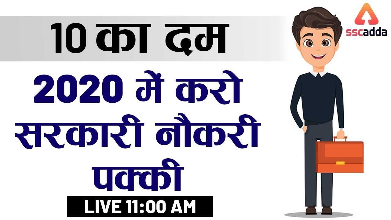 10 SSC Exams in 2020 : करो सरकारी नौकरी पक्की_40.1