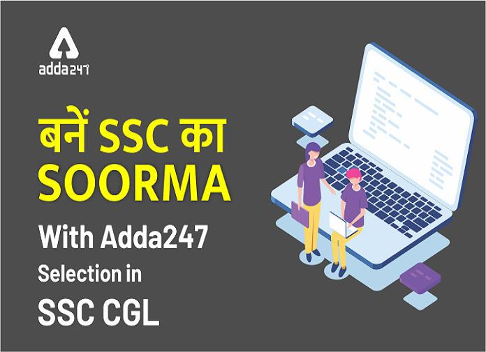 बनें SSC का Soorma With Adda247 | Selection In SSC CGL & CHSL Exam_40.1