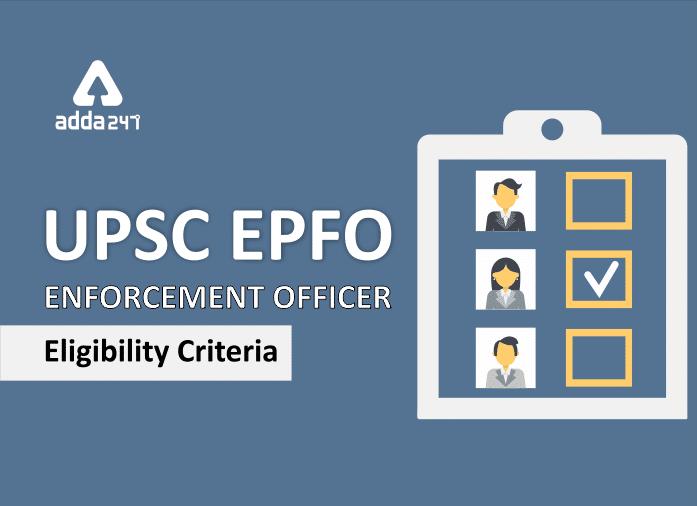 UPSC EPFO Enforcement Officer 2020: Eligibility Criteria_40.1