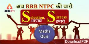 Mathematics Quiz For RRB NTPC : 24th January 2020   Trigonometry , Algebra And Geometry_40.1