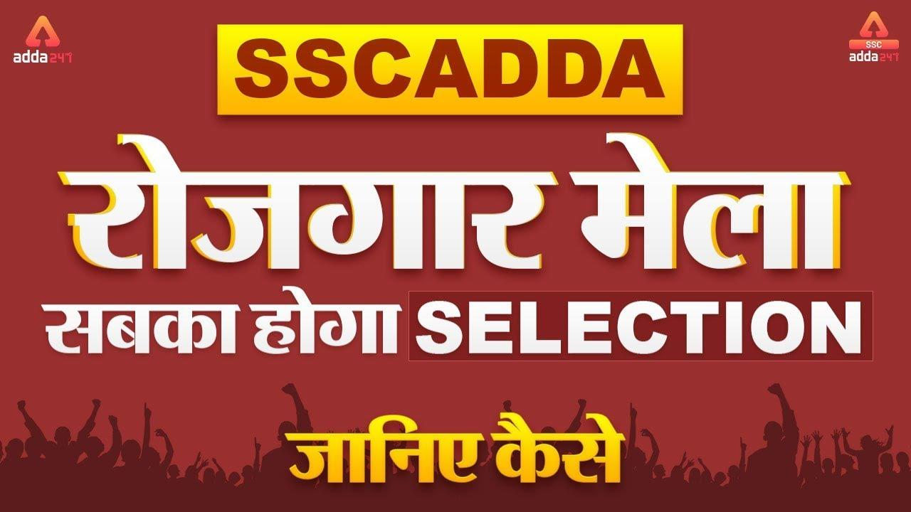 Now Crack SSC with SSC Capsule Course@Rs99_40.1