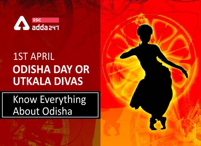 Odisha GK: Know Everything About Odisha General Knowledge_40.1