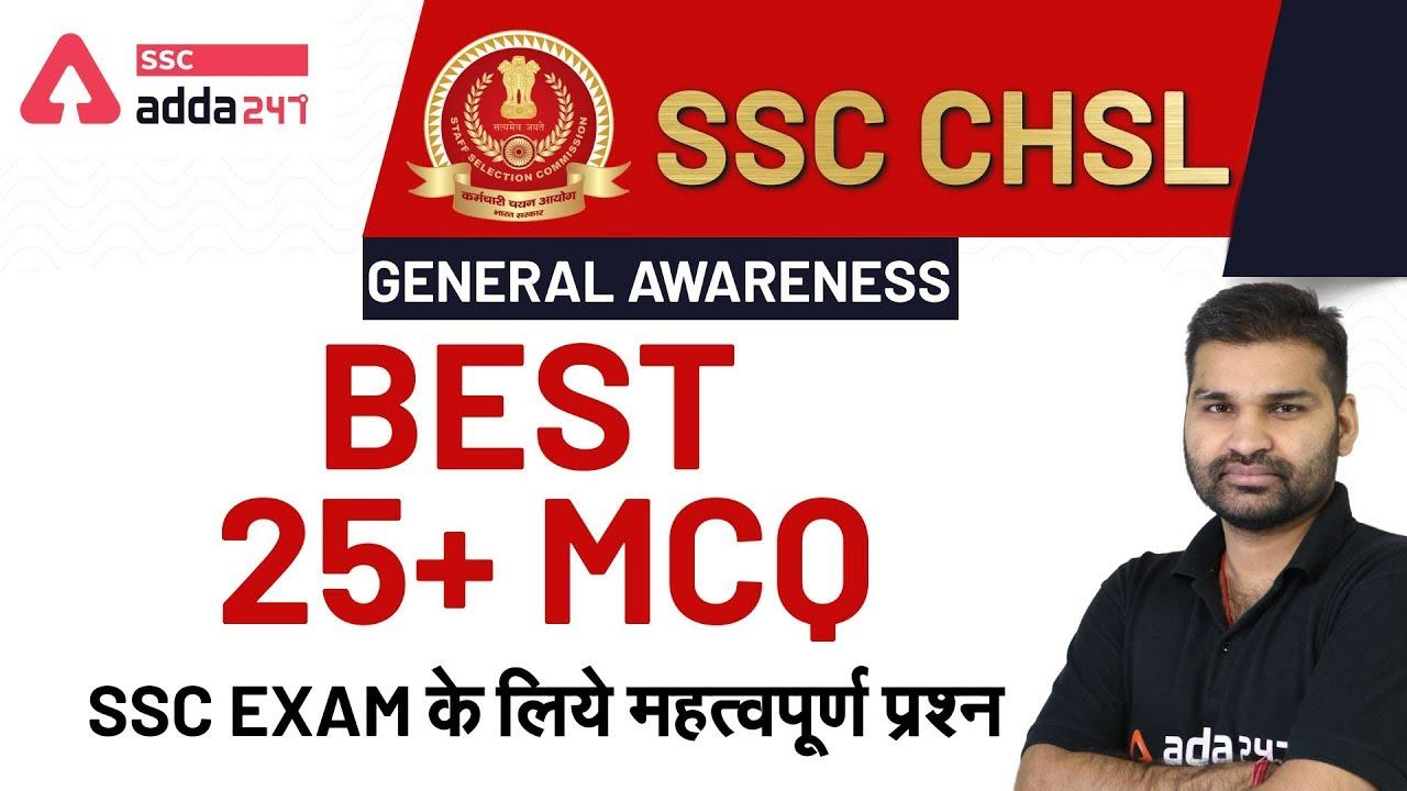 SSCADDA Daily FREE Videos and FREE PDFs: 12th June 2020_40.1