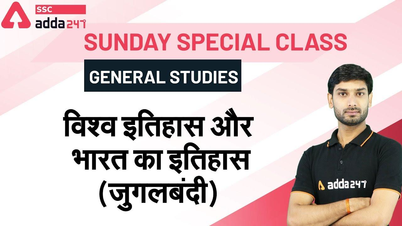 SSCADDA Daily FREE Videos and FREE PDFs: 14th June 2020_40.1