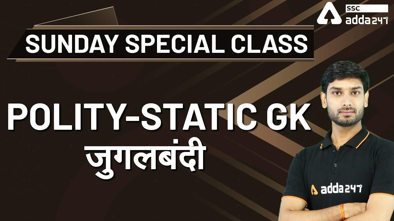 SSCADDA Daily FREE Videos and FREE PDFs: 28th June 2020_40.1