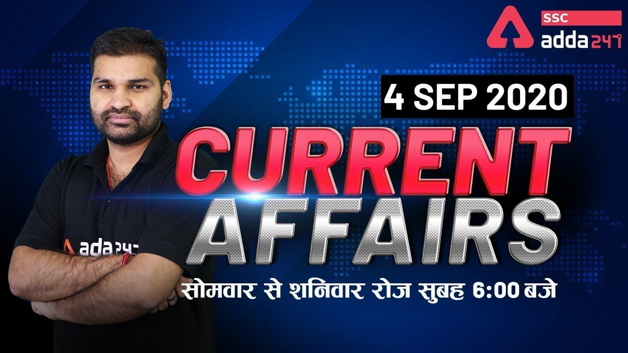 SSCADDA Daily FREE Videos and FREE PDFs: 4th September 2020_40.1