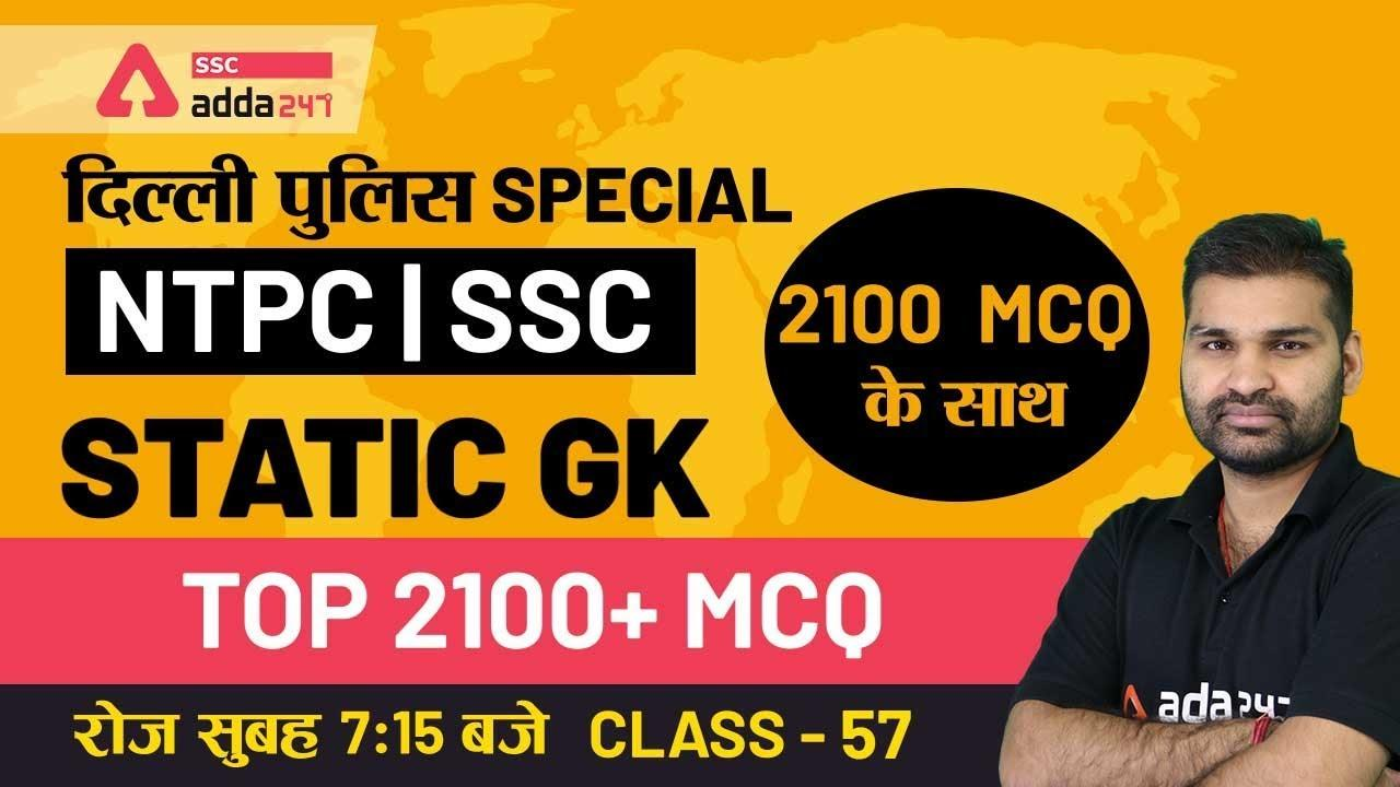 SSCADDA Daily FREE Videos and FREE PDFs: 8th September 2020_40.1