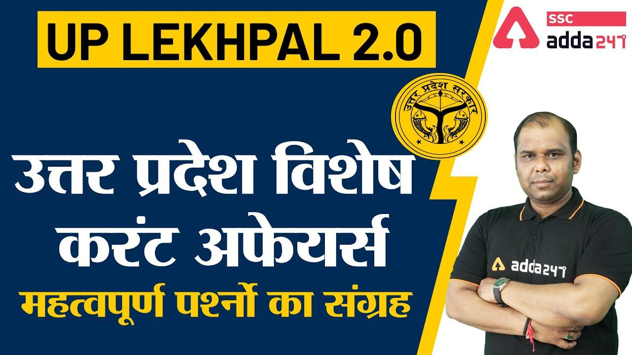 SSCADDA Daily FREE Videos and FREE PDFs: 29th September 2020_40.1