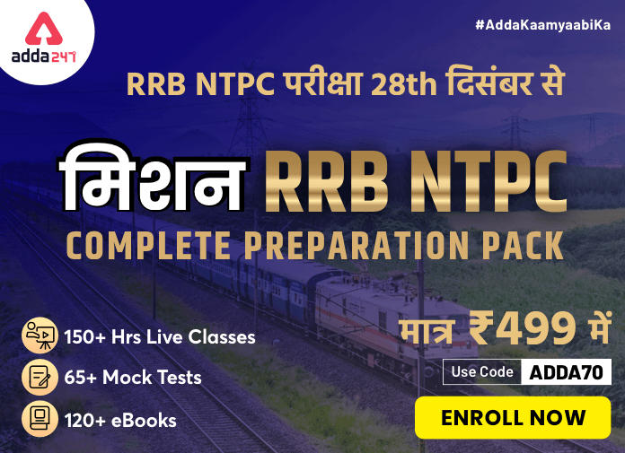 Railway PRIME Test Series: 300+ Tests Covering All Railway Exams_40.1