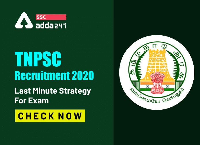 TNPSC Recruitment 2020 : Last Minute Strategy For Exam | Check Now_40.1