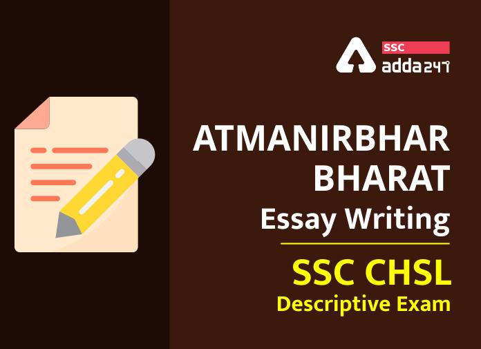 SSC CHSL Tier-2 Exam Descriptive Essay Writing : Atmanirbhar Bharat_40.1