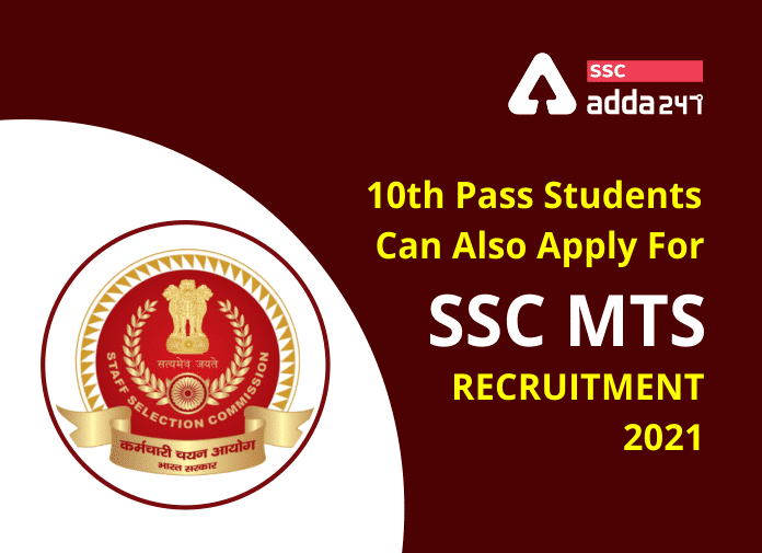 Government jobs for 10th pass : SSC MTS and RBI Office Attendant 2021_40.1