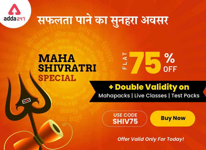 Mahashivratri Special Offer: सफलता पाने का सुनहरा मौका_40.1