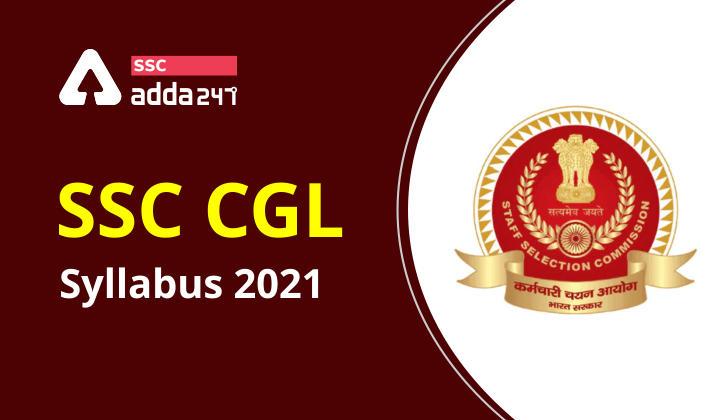 SSC CGL Syllabus 2021: SSC CGL Tier I , 2, 3 and 4 Syllabus PDF & Ex. Pattern_40.1