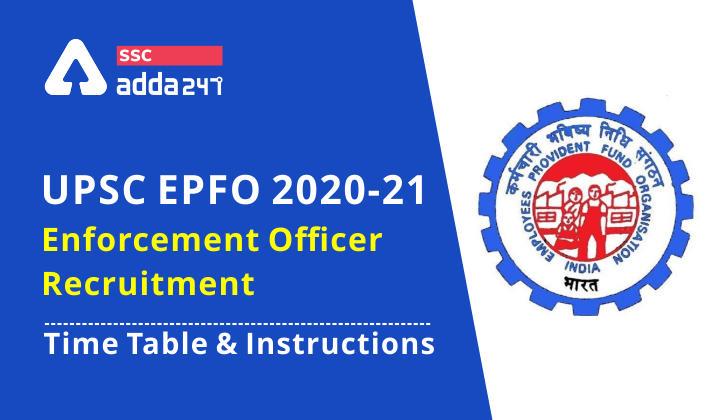 UPSC EPFO 2020-21 Enforcement Officer Recruitment : Exam Postponed_40.1