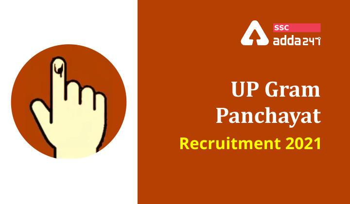 UP Gram Panchayat Recruitment : Uttar Pradesh Gram Panchaya 2021_40.1