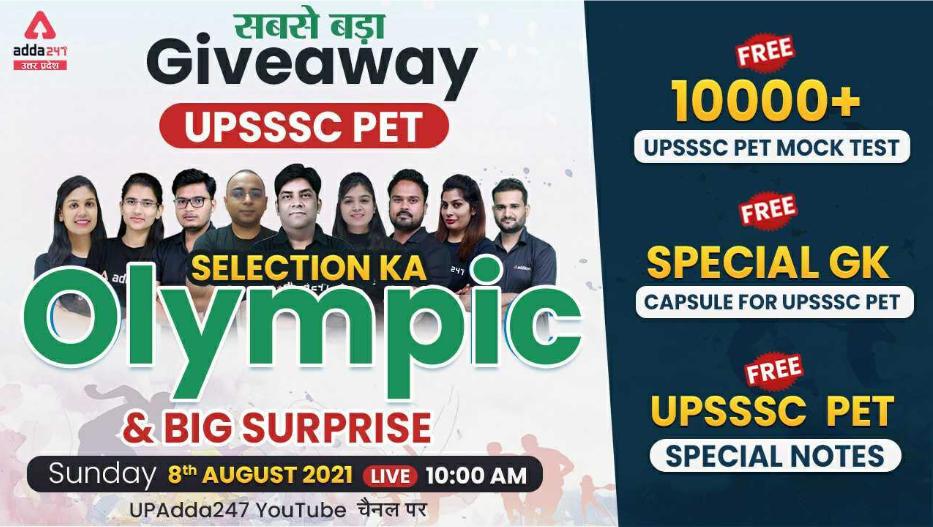 Biggest Giveaway Event on UP Adda247 for UPSSSC PET_40.1