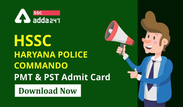 Haryana Police Commando : HSSC PMT & PST Admit Card: Download Now_40.1