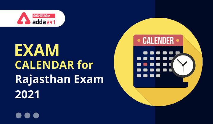 Exam Calendar for Rajasthan :Exam Calendar for Rajasthan 2021_40.1