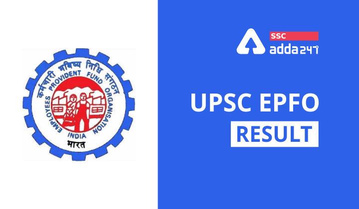 UPSC EPFO Result : Union Public Service Commission EPFO Result 2021_40.1