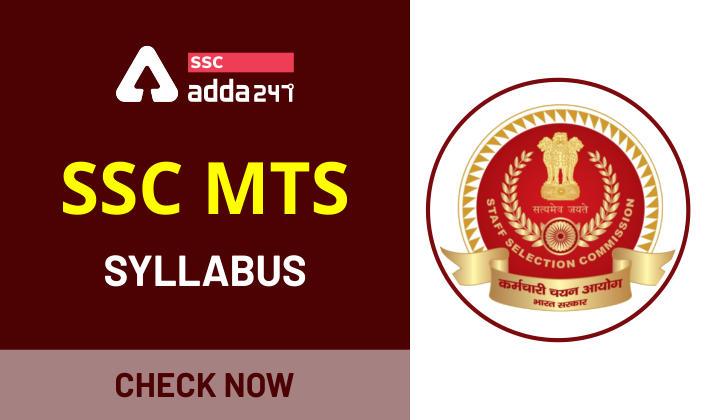 SSC MTS Syllabus 2021 : Check Detailed Syllabus For SSC MTS Exam_40.1