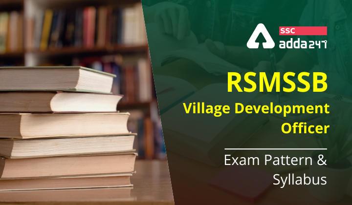 RSMSSB Exam Pattern : RSMSSB Village Development Officer 2021 Exam Pattern_40.1